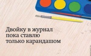 Учитель vs Ученик
