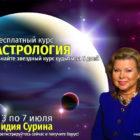 Астрология бесплатный интенсив